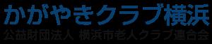 かがやきクラブ横浜