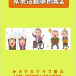 友愛活動事例集2