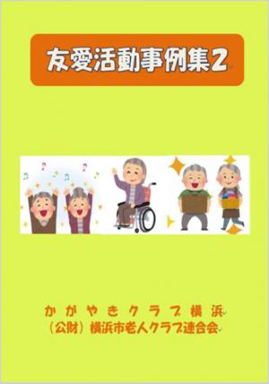 友愛活動についての事例をまとめた「友愛活動事例集2」を発行しましたに挿入されたアイキャッチ画像