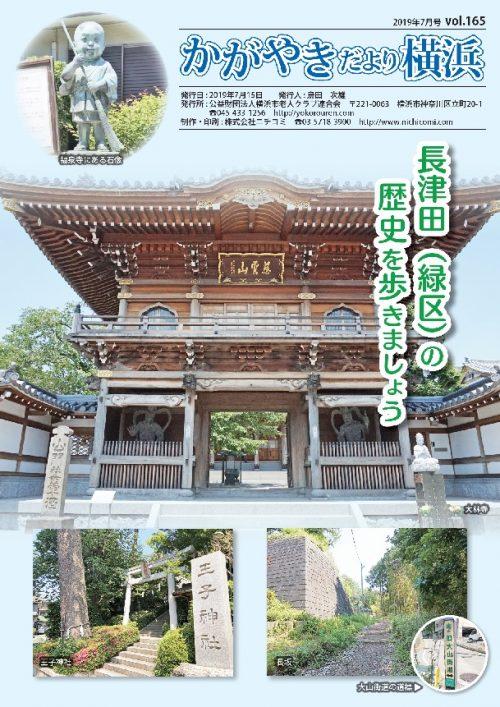 「かがやきだより横浜」2019年7月号(165号)を発行しましたに挿入されたアイキャッチ画像