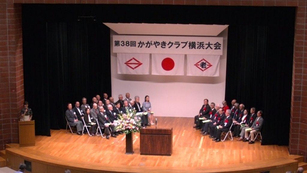かがやきクラブ横浜大会第2部式典の写真