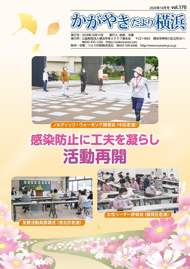 「かがやきだより横浜」2020年10月号(170号)を発行しましたに挿入されたアイキャッチ画像