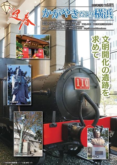 「かがやきだより横浜」2021年1月号(171号)を発行しましたに挿入されたアイキャッチ画像