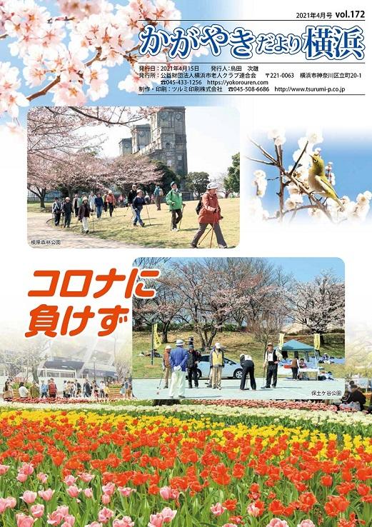 かがやきだより横浜 2021年4月(172)号を発行しましたに挿入されたアイキャッチ画像