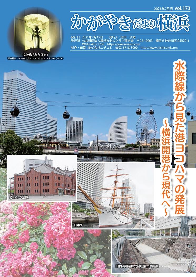 「かがやきだより横浜」2021年7月号(173号)を発行しましたに挿入されたアイキャッチ画像